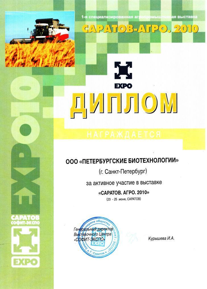 Документы new site Диплом за активное участие в выставке Саратов Агро 2010